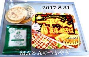 s-2017-08-31_091140