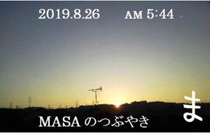 s-2019-08-26_103335