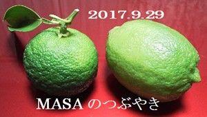 s-2017-09-30_220432