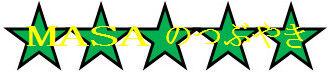 星ライン緑-1