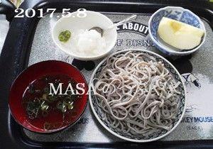 s-2017-05-10_201551