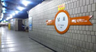 pict-P1050020南浦洞駅