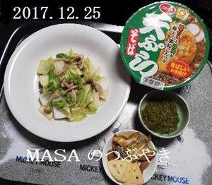 s-2017-12-25_201424