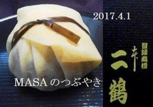 s-2017-04-04_175940