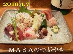 s-2018-04-09_174857