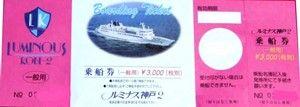 s-luminous乗船券