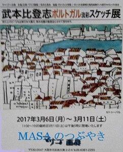 s-2017-03-29_155144