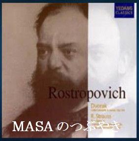 Rostropovich-2.2018-05-24