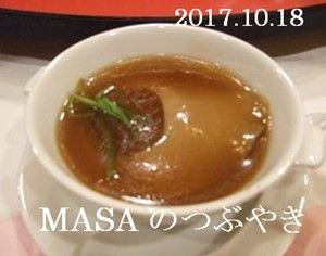 s-2017-10-22_161142