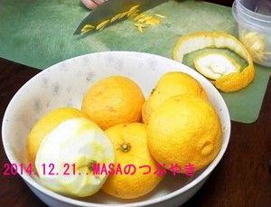 s-20141221柚子マーマレード製作-1
