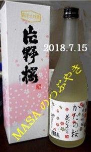s-2018-07-17_112531