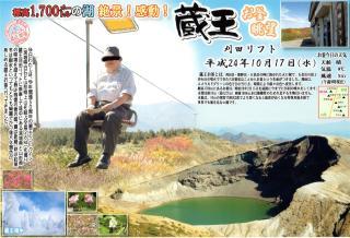 pict-img243蔵王刈田リフト