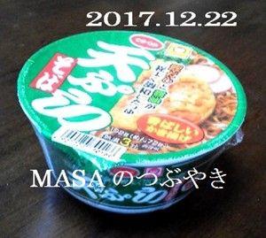 s-2017-12-22_093959