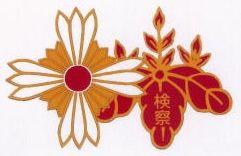 検察徽章-1