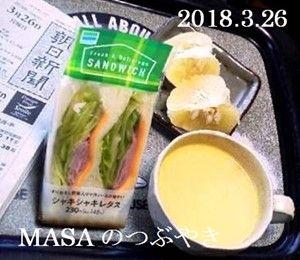 s-2018-03-26_171338