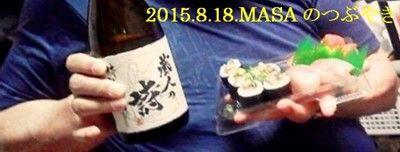 s-2015-08-19_113612