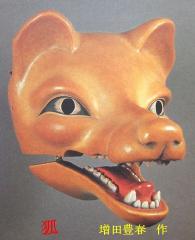 pict-狐 増田豊春-1