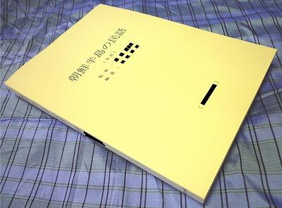 s-Aコピー ~ 朝鮮の民話001