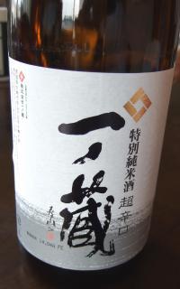 pict-一ノ蔵-1