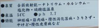 pict-温泉看板(2)