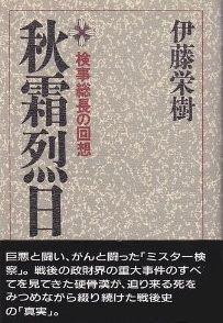 伊藤茂樹-1