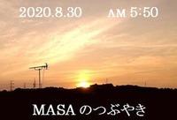 s-2020-08-30_165601