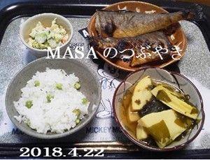 s-2018-04-23_115811