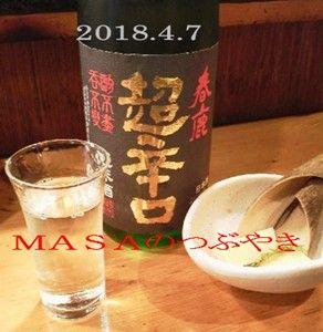 s-2018-04-09_172606