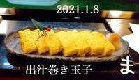 s-2021-01-12_101429