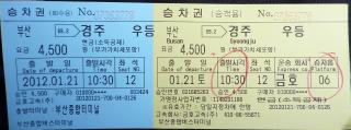 pict-P1050025慶州行バス切符