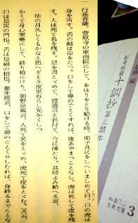 pict-十訓抄-2