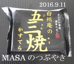 s-2016-09-12_123758