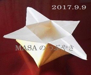 s-2017-09-11_064938