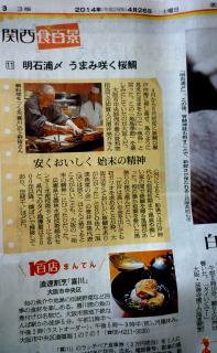 pict-朝日新聞夕刊切り抜き-1