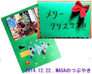 s-2014-12-23_200227
