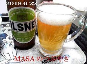 s-2018-06-23_164923