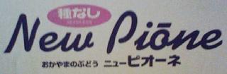 pict-201108261723箱