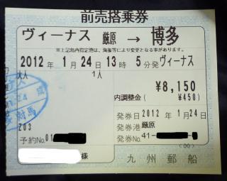 pict-P1050289九州郵船チケット