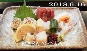 s-2018-06-23_172107
