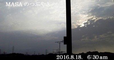 s-2016-08-18_074351