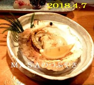 s-2018-04-09_173033