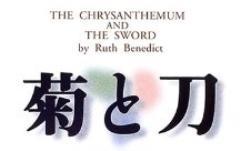 pict-菊と刀-1