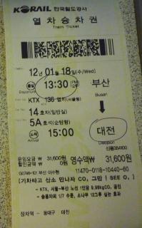 pict-P1040896韓国新幹線切符