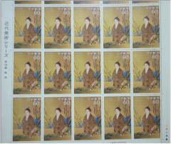 pict-大観『無我』切手シート