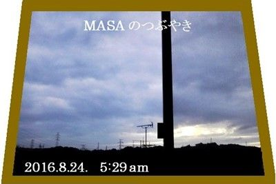 s-2016-08-24_104722