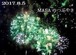 s-2017-08-06_151712