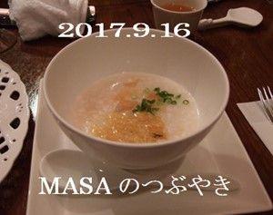 s-2017-10-25_103214