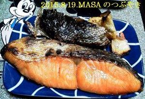 s-2015-08-20_164805