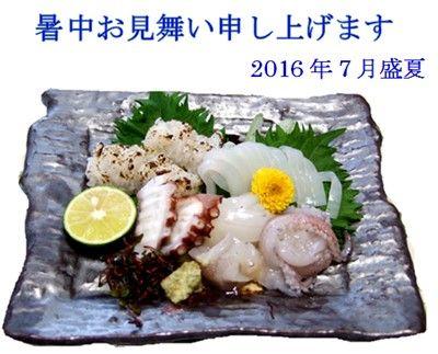 s-2016-07-29_173443