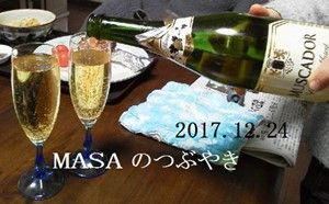 s-2017-12-25_194912
